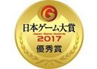 「バイオハザード7 レジデント イービル」「モンスターハンターダブルクロス」が日本ゲーム大賞で優秀賞を受賞!