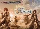 本格的タクティクス大作RPG「誰ガ為のアルケミスト」DMM GAMES版が配信開始!