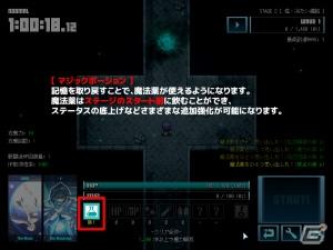 恐怖の館から脱出を目指すストラテジーゲーム「マジックポーション・デストロイヤー」がSteam/PLAYISMにて配信開始!