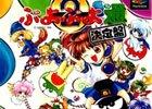 「ぷよぷよ通決定盤」「熱血親子」が初代PSアーカイブスにて配信開始!