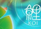 一匹の鯉が故郷を目指して、今旅立つ―Nintendo Switch「鯉(KOI)」が10月5日配信決定!