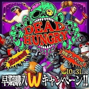 PS VR「Dead Hungry」が10月25日に配信決定!25%オフで購入可能なキャンペーンも実施