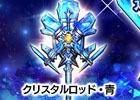 iOS/Android「ロストキングダム」新武器「クリスタル」シリーズが登場!SS装備獲得がお得になるキャンペーンも開催