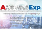 PS4「A列車で行こう Exp.」の店舗別早期購入特典CDに収録される曲紹介映像が公開!