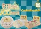 今年のクリスマスも王子様と一緒!「夢王国と眠れる100人の王子様」のクリスマスケーキが発売