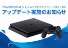 """PlayStation4システムソフトウェア「バージョン5.000""""NOBUNAGA""""」が本日実装!家族でよりPS4が使いやすくなるファミリー機能が追加"""