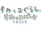 Nintendo Switch「すみっコぐらし すみっコパークへようこそ」すみっコたちの魅力が詰まったPVが公開