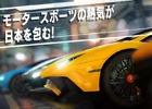 iOS/Android「アスファルト:Street Storm Racing」鈴鹿サーキットのレースをテーマに日本限定キャンペーンを開始!