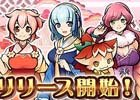iOS/Android「ひねもす式姫」が配信開始―個性豊かな式姫たちを使役して妖を討伐するリアルタイムターン制バトルRPG