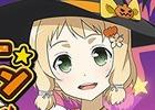 iOS/Android「結城友奈は勇者である 花結いのきらめき」イベント「ハッピーハロウィン作戦」が開催!