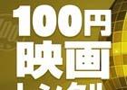 PlayStation Storeで「100円映画レンタル」が開催―家族みんなで楽しめる映画やSF・アクションなど幅広くラインナップ