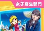 「みんゴル」とSHOWROOMのオーディション企画が実施―合格者8名はJR渋谷駅特大看板モデルとして掲載