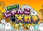 PC「みんなで にゃんこ大戦争」がmixiゲーム、TSUTAYA オンラインゲームへ侵略開始!