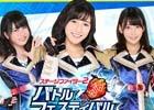 推しメンをリアルでも推せる!iOS/Android「AKB48ステージファイター2 バトルフェスティバル」が配信開始