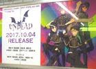 「あんさんぶるスターズ!」ユニットソングCD「2wink」と「UNDEAD」のジャケットビジュアルがJR池袋駅に掲載中