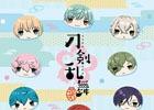 「みんなのくじ 刀剣乱舞-花丸-~其ノ弐~」がアニメイトガールズフェスティバル2017にて先行販売!商品詳細をチェック