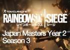 PS4版「レインボーシックス シージ」新シーズン「Year2 Season3」が10月29日より参加枠を拡大して開幕