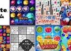 エキサイト、PC・スマートフォンで遊べるカジュアルゲームプラットフォーム「Exciteゲーム」の提供を開始