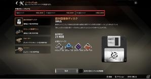 ゲーム内「ファクション」における作業台のレンタル画面