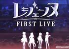 iOS/Android「レジェンヌ」キャストたちによる初のリアルライブ「レジェンヌ FIRST LIVE」が12月17日に開催