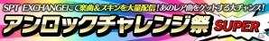 iOS「CROSS×BEATS」INNOCENT NOIZE氏の人気楽曲3曲が登場!「アンロックチャレンジ祭SUPER」も開催