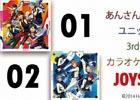 「あんさんぶるスターズ!」SUPER NOVA REVOLU5TARを含む5曲のカラオケ映像がJOYSOUNDにて配信開始