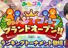 iOS/Android「みんゴル」全国のプレイヤーとトーナメント戦が楽しめる「ランキングトーナメント」が追加