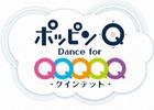 iOS/Android「ポッピンQ Dance for Quintet!」アニメフィルムフェスティバル東京2017にて劇場アニメ「ポッピンQ」が上映!記念セールが開催