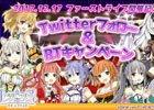 「レジェンヌ」ファーストライブ開催を記念した「Twitterフォロー&RTキャンペーン」が開催!
