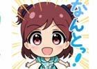 「アイドルマスター ミリオンライブ!シアターデイズ」のアニメーションLINEスタンプが配信開始!