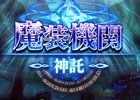 iOS/Android「オルクスオンライン」超難度コンテンツ「魔装機関」の本編が登場!ハロウィンイベントも開催