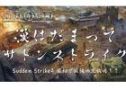 PS4「サドン ストライク 4」公式生放送「漢はだまってサドンストライク」が10月20日に配信!