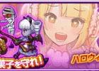 iOS/Android「剣と魔法のログレス いにしえの女神」ハロウィンイベント「CANDY★SHANTY♪PARTY」が開催!