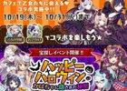 「ゴシックは魔法乙女」×「SHIROBACO」コラボカフェが本日オープン!出演声優によるトークイベントも開催