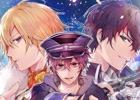 「イケメン革命◆アリスと恋の魔法 THE STAGE」大海将一郎さんら第一次キャストとチケットスケジュールが公開