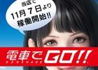 AC「電車でGO!!」稼動店舗が決定!「小田急ファミリー鉄道展2017」にて先行体験会も実施