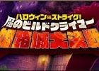 ハロウィンイベント、ここに完結…!?「Fate/Grand Order」イベント「ハロウィン・ストライク! 魔のビルドクライマー/姫路城大決戦」が開催
