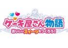 3DS「ケーキ屋さん物語 おいしいスイーツをつくろう!」ゲーム内容を紹介したプロモーション映像が公開!序盤のお菓子作りを体験できる体験版も配信