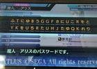 3DS「真・女神転生 DEEP STRANGE JOURNEY」人気投票上位悪魔が手に入るパスワードが公開!1位のマーラと2位のアリスを仲魔にしよう