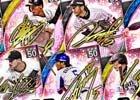 「野球つく!!」オーナー数70万人突破記念!3,600円相当のアイテムプレゼントやサインカードが必ず貰えるガチャが登場