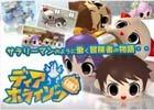 iOS/Android「ディアホライゾン」ゲーム内から楽しめるマンガ、アニメの配信がスタート