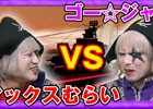 iOS/Android「蒼焔の艦隊」マックスむらいさんとゴー☆ジャスさんのYouTubeチャンネルにコラボレーション動画が配信!