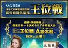 「麻雀格闘倶楽部」シリーズにて日本プロ麻雀連盟主催の王位戦への出場権が得られる「麻雀格闘倶楽部 王位戦」が開催