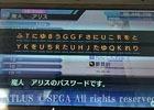 3DS「真・女神転生 DEEP STRANGE JOURNEY」クー・フーリンやマンセットなど、人気順位5位までの悪魔のパスワードが公開