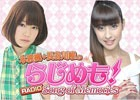 「Song of Memories」ラジオ番組「本渡楓・長谷川唯のらじめも!」のテーマソング「キミはキミであれ」が発表!