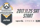 「Overwatch OPEN DIVISION JAPAN Season3」のエントリーが開始―一部参加条件が変更に