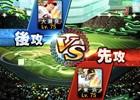 「プロ野球スピリッツA」新機能「リアルタイム対戦」β版が開始!「ルーキー応援キャンペーン」も実施中