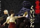 Play,Doujin! プロジェクトにサークル・求道庵が参加―辛口のアクションADV「吾妻邸くわいだん」がPS4向けに開発中