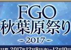 「Fate/Grand Order」のミニイベント「FGO秋葉原祭り 2017」が開催決定!「Fate/Grand Order Arcade」のロケテストも