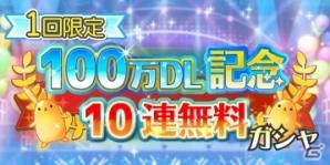 iOS/Android「ツキノパラダイス。」100万DL突破キャンペーンが開催!スペシャルログインボーナスが実施